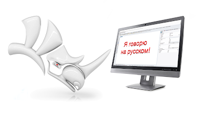 Rhino 6 now available in Russian language